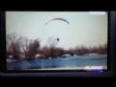 Парапланерист упал в озеро