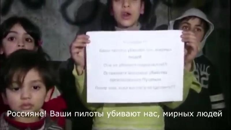 Сирийские дети из подвалов Восточной Гуты скорбят вместе с вами, россияне