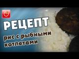 Рецепт Рис с рыбными котлетами // Recipe Rice with fish cutlets