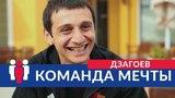 Команда мечты Алана Дзагоева