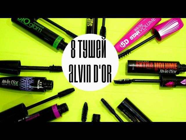Большой тест 8 разных тушей Тест драйв Alvin D'or