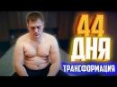 Трансформация тела Жирного Дрища за 44 Дня