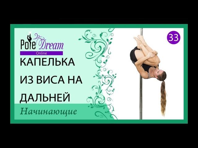 33 - Школа Pole Dance - Капелька из виса на дальней