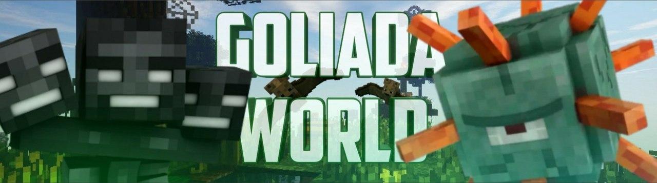 Goliada World