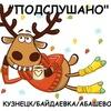 Подслушано/Кузнецк/Байдаевка/Абашево/Новокузнецк