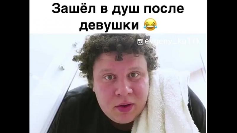 Зашел в душ после девушки