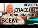НЕ ДЛЯ МУЧЕНИЙ Бог ЗЛА Осипов Алексей Вечны ли мучения в аду
