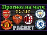 Прогноз на матч Арсенал - Манчестер Сити | Манчестер Юнайтед - Челси | Рома - Милан | 25.0.2.18