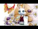 V-s.mobiПоздравление С Днём Рождения Подруги! Красивое музыкальное поздравление подарок от ZOOBE Муз Зайка.mp4