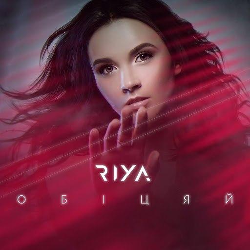 Riya альбом Обіцяй