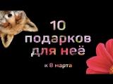 О чем мечтает женщина? 10 идей для подарков на 8 марта от Smart Fox.