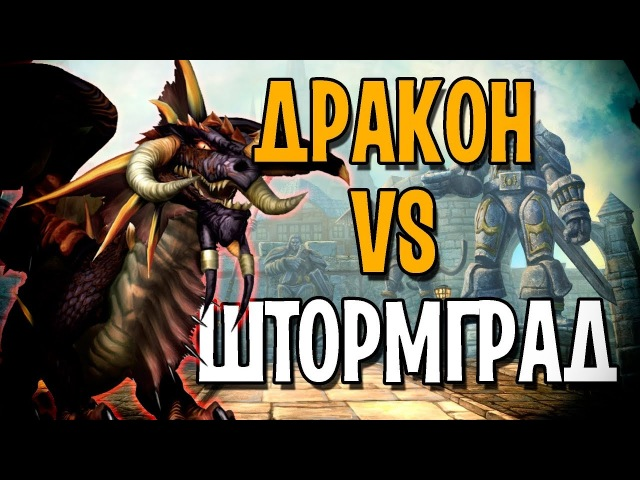 ДРАКОН VS ШТОРМГРАД | WORLD OF WARCRAFT