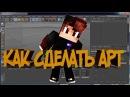 🤑Как сделать арт в Cinima 4 D Майнкрафт?! 🤑