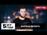 Топ-5 игр 2017 года. Выбор Антона Белого