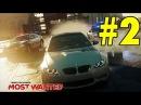 Need for Speed Most Wanted 2012 Прохождение Часть 2