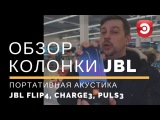 Обзор JBL Flip 4, Charge 3, Pulse 3 в ЭЛЕКС.