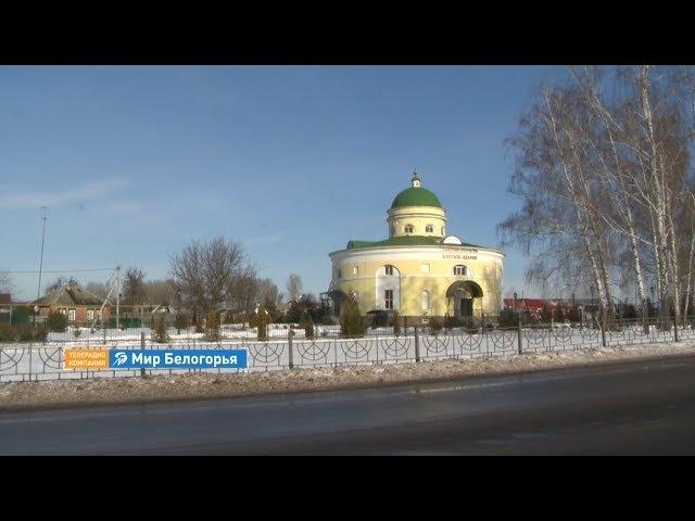 «Сельский порядок». Головчино Грайворонского района (21.02.2018)