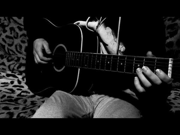 Dean Stiwen Выдыхай Noize MC fingerstyle cover