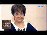 Светлана Рожкова. Судьба человека с Борисом Корчевниковым