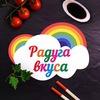 Радуга Вкуса | Нижний Новгород | Доставка еды