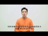 180313 Yonghwa (CNBLUE) Message for Industrial Bank Credit Card China Union Pay