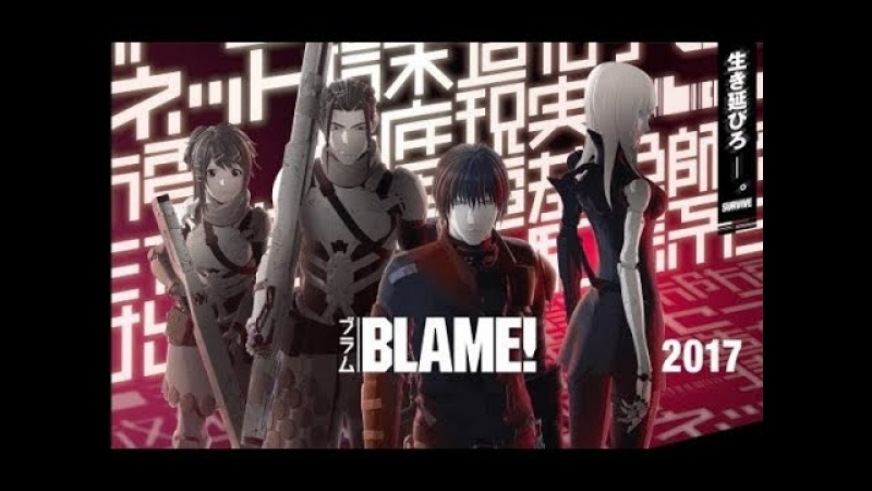 Blame AMV ~The Resistance