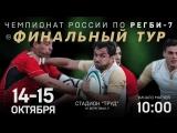 14-15 октября в Краснодаре финал чемпионата России по регби-7