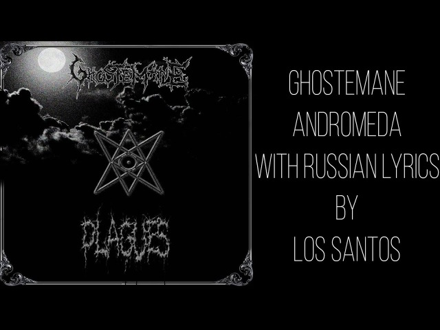 GHOSTEMANE - ANDROMEDA[Андромеда] [with russian/english lyrics]