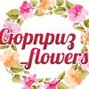 Цветы в Мурманске. Сюрприз_flowers.