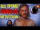 Ходячие мертвецы 8 сезон 16 серия - Все Промо ФИНАЛА на русском