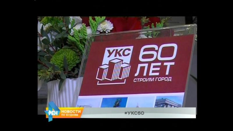 АО «УКС города Иркутска» 60 лет!
