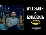 WILL SMITH- ЧУТЬ НЕ СОШЕЛ С УМА КОГДА УВИДЕЛ  БЭТМОБИЛЬ НА СЪЕМКАХ