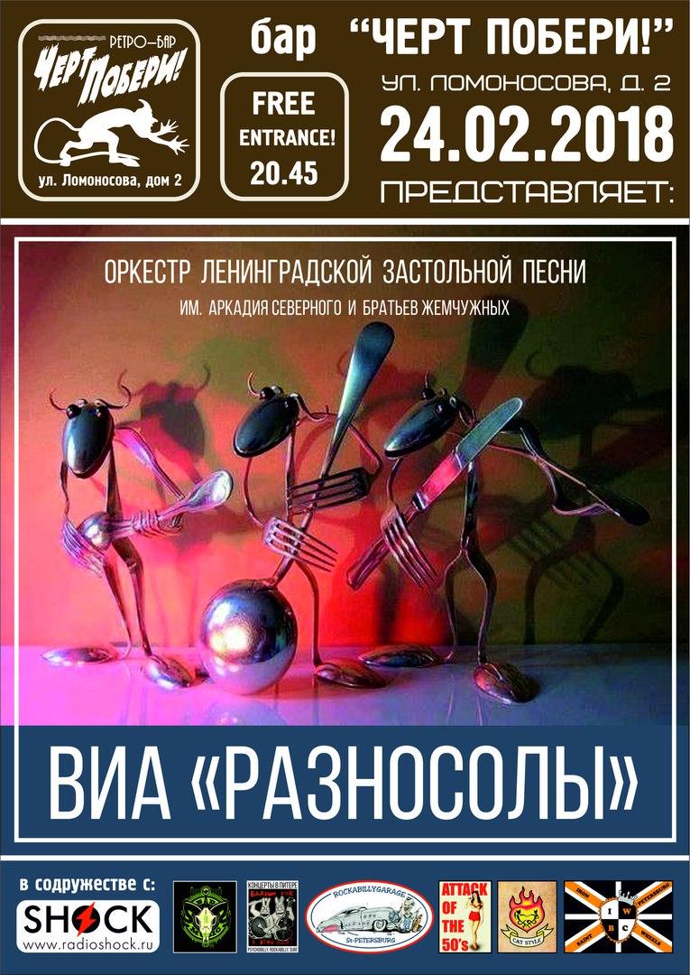 """24.02 Разносолы в ретро-баре """"ЧП!"""""""
