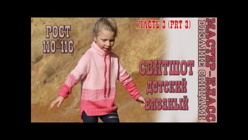 Детская КОФТА СВИТШОТ спицами с удлиненной спинкой и воротником трубой вязаный свитшот 3 часть