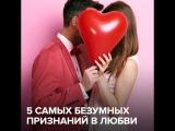 5 безумных признаний в любви