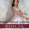 Свадебные, вечерние платья Ижевск Фиеста!