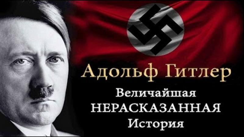 Величайшая нерассказанная история Адольфа Гитлера   Adolf Hitler: The Greatest Story Never Told