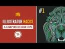 Adobe Illustrator Tips 8 ADOBE ILLUSTRATOR GRAPHIC DESIGN TIPS AND HACKS