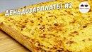 Вкусный пирог ЗА КОПЕЙКИ Почти пицца деньдозарплаты Вкусная минутка