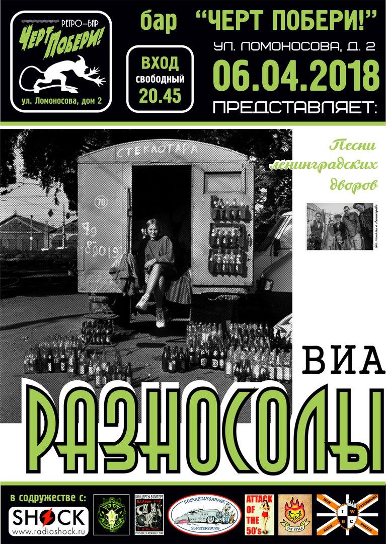 """06.04 Разносолы в ретро-баре """"ЧП!"""""""