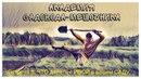 АКАДЕМИЯ САДОВОДА МЕШОЧНИКА Встреча 9 ЧТО делать с ИВОЙ в вашем САДУ САДОВЫЙ ИЗМЕЛЬЧИТЕЛЬ LUX 2500