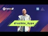 #FIFAFRIDAY: Сергей Дружко