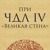 """ПРИ """"ЧДЛ-IV.Великая стена"""" (4-9 июля 2019года)"""