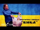Украинский секс-шоп