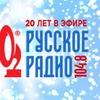 Русское Радио Кемерово