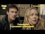 Одаренные 1 сезон 11 серия - Промо с русскими субтитрами // The Gifted 1x11 Promo