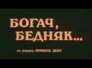 Богач, бедняк... (1982). Все серии подряд | Фильмы. Золотая коллекция