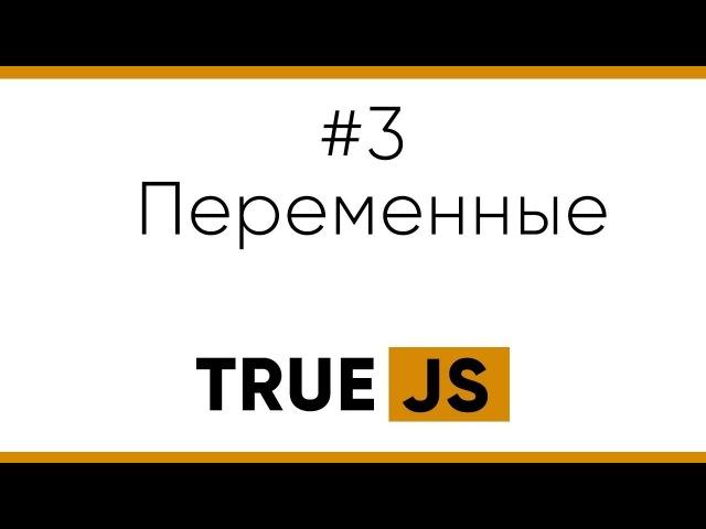 True JS. 3. Переменные, var ,let, const