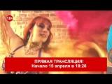 Прямая трансляция гала-концерта Евразийского чемпионата по восточным танцам! (Анонс)