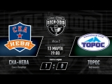 «СКА-Нева» СПб - «Торос» Нефтекамск. 1/4 финала. Игра #2